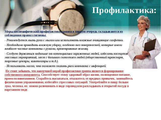 Меры неспецифической профилактики гриппа в первую очередь складываются из со...