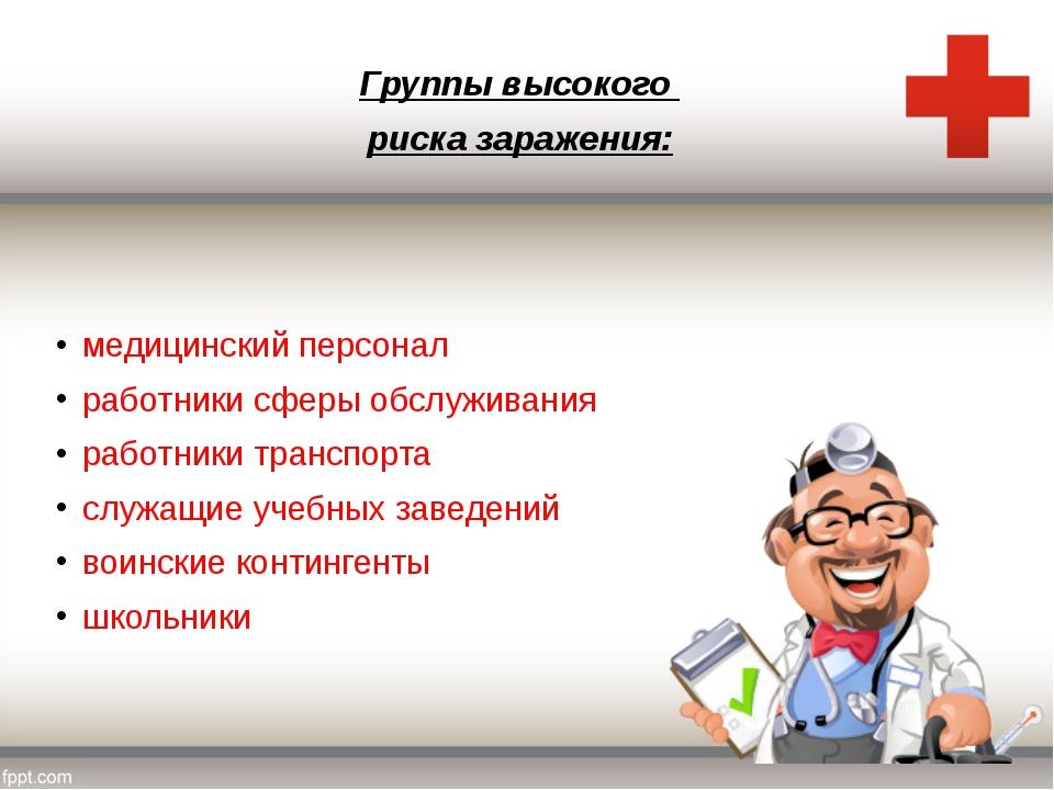 Группы высокого риска заражения: медицинский персонал работники сферы обслужи...