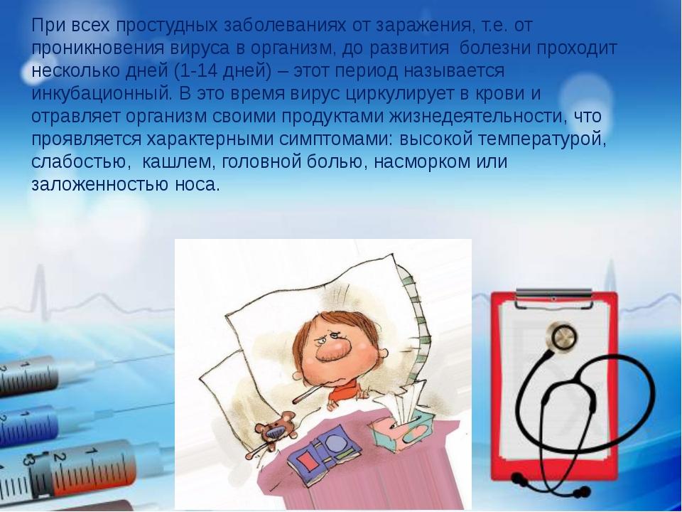 При всех простудных заболеваниях от заражения, т.е. от проникновения вируса в...
