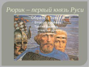 Рюрик – первый князь Руси