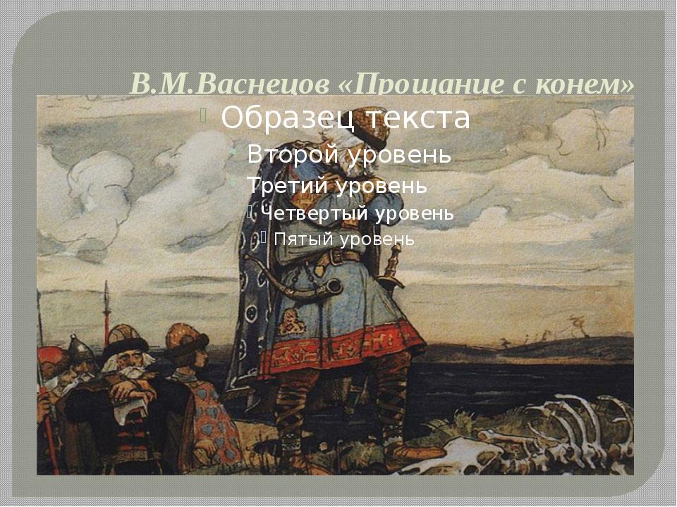 В.М.Васнецов «Прощание с конем»