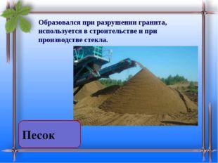 Образовался при разрушении гранита, используется в строительстве и при произв