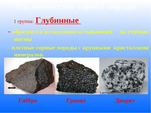 Магматические горные породы 1 группа: Глубинные - образуются из медленно осты