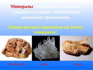 Минералы – природные вещества с разным составом, свойствами и внешними призна