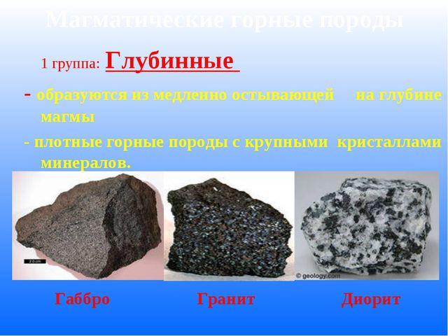 Магматические горные породы 1 группа: Глубинные - образуются из медленно осты...