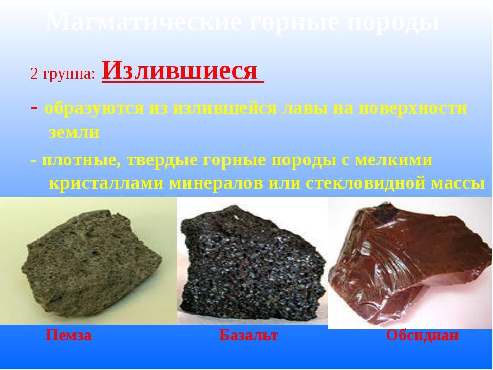2 группа: Излившиеся - образуются из излившейся лавы на поверхности земли - п...