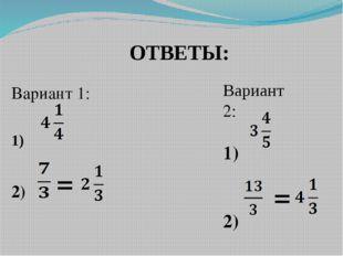 ОТВЕТЫ: Вариант 1: 1) = 2) Вариант 2: 1) 2) =