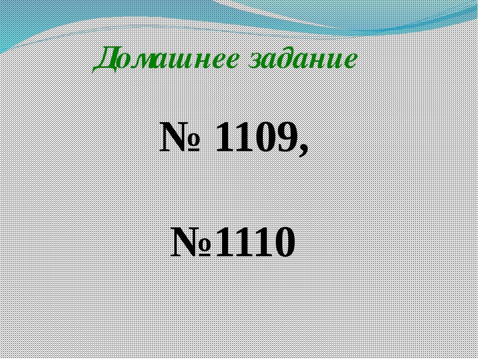 Домашнее задание № 1109, №1110