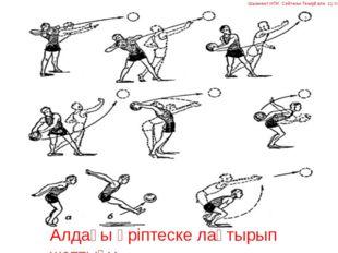 Алдағы әріптеске лақтырып жаттығу Шымкент ИПК Сейтжан Темірғали 11 топ