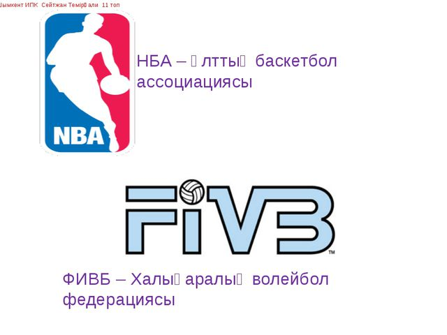 НБА – Ұлттық баскетбол ассоциациясы ФИВБ – Халықаралық волейбол федерациясы Ш...