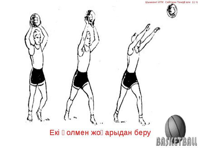 Екі қолмен жоғарыдан беру Шымкент ИПК Сейтжан Темірғали 11 топ