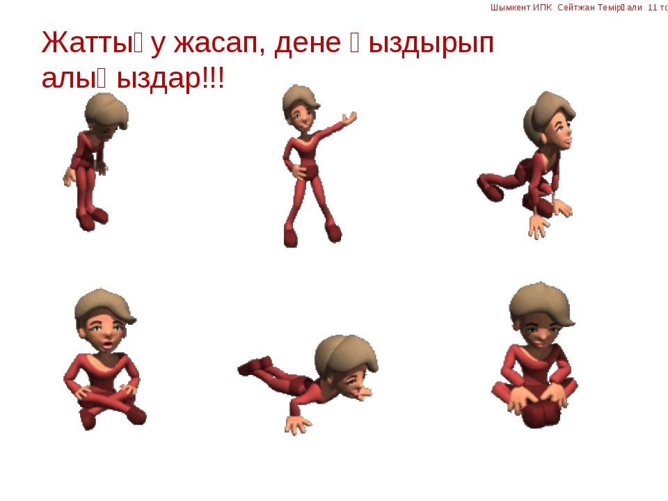 Жаттығу жасап, дене қыздырып алыңыздар!!! Шымкент ИПК Сейтжан Темірғали 11 топ