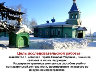 Цельисследовательской работы– знакомство с историей храма Николая Угодника