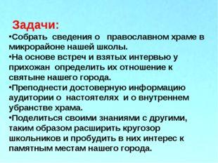 Задачи: Собрать сведения о православном храме в микрорайоне нашей школы. На