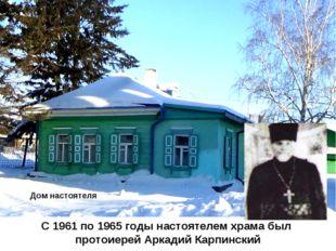 Дом настоятеля С 1961 по 1965 годы настоятелем храма был протоиерей Аркадий К