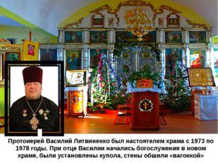Протоиерей Василий Литвиненко был настоятелем храма с 1973 по 1978 годы. При