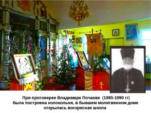 При протоиерее Владимире Почаеве (1985-1990 гг) была построена колокольня, в