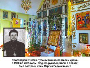 Протоиерей Стефан Лупань был настоятелем храма с 1990 по 2005 годы. Под его р