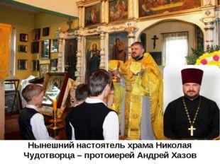 Настоятель Протоиерей Андрей Хазов Настоятель Протоиерей Андрей Хазов Настоят