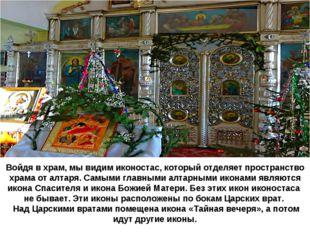 Войдя в храм, мы видим иконостас, который отделяет пространство храма от алт