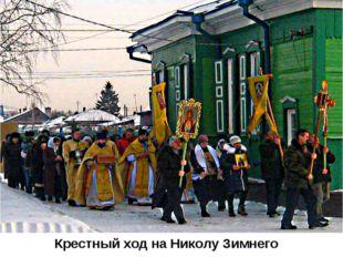 Крестный ход на Николу Зимнего