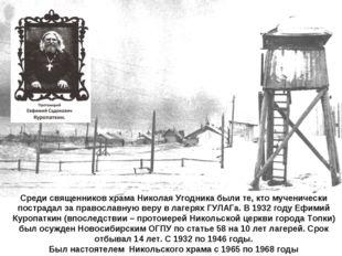 Среди священников храма Николая Угодника были те, кто мученически пострадал з
