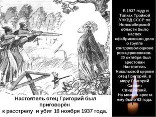 Настоятель отец Григорий был приговорён к расстрелу и убит 16 ноября 1937 год