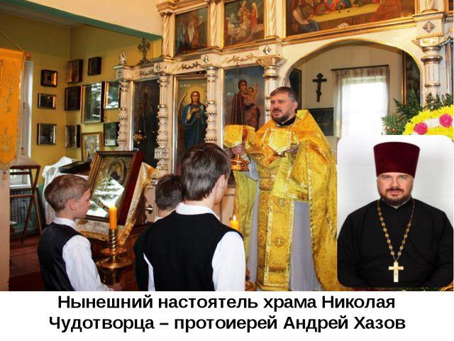 Настоятель Протоиерей Андрей Хазов Настоятель Протоиерей Андрей Хазов Настоят...