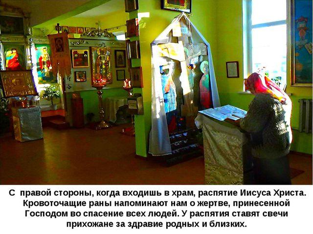 С правой стороны, когда входишь в храм, распятие Иисуса Христа. Кровоточащие...