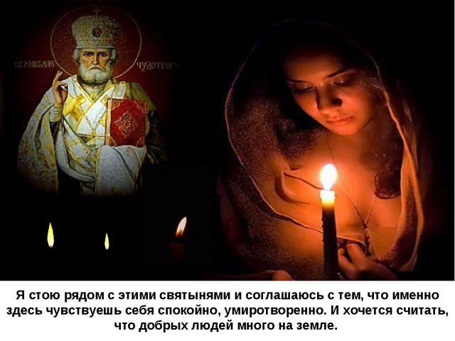 Я стою рядом с этими святынями и соглашаюсь с тем, что именно здесь чувствуеш...