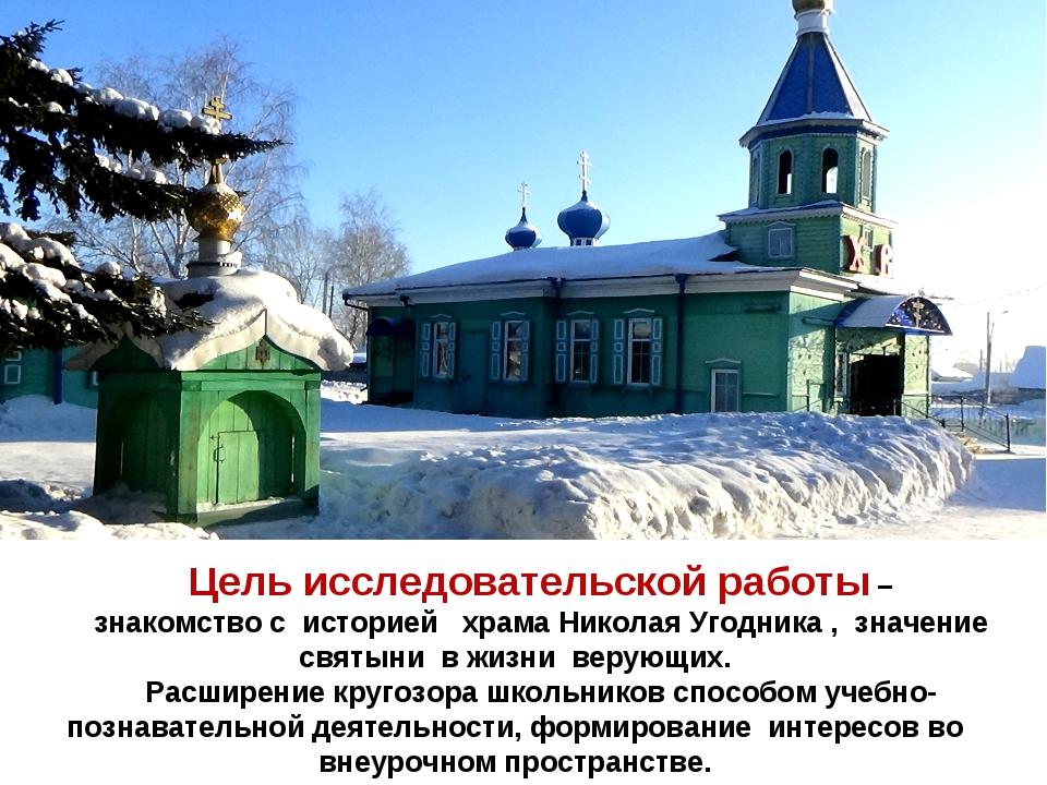 Цельисследовательской работы– знакомство с историей храма Николая Угодника...