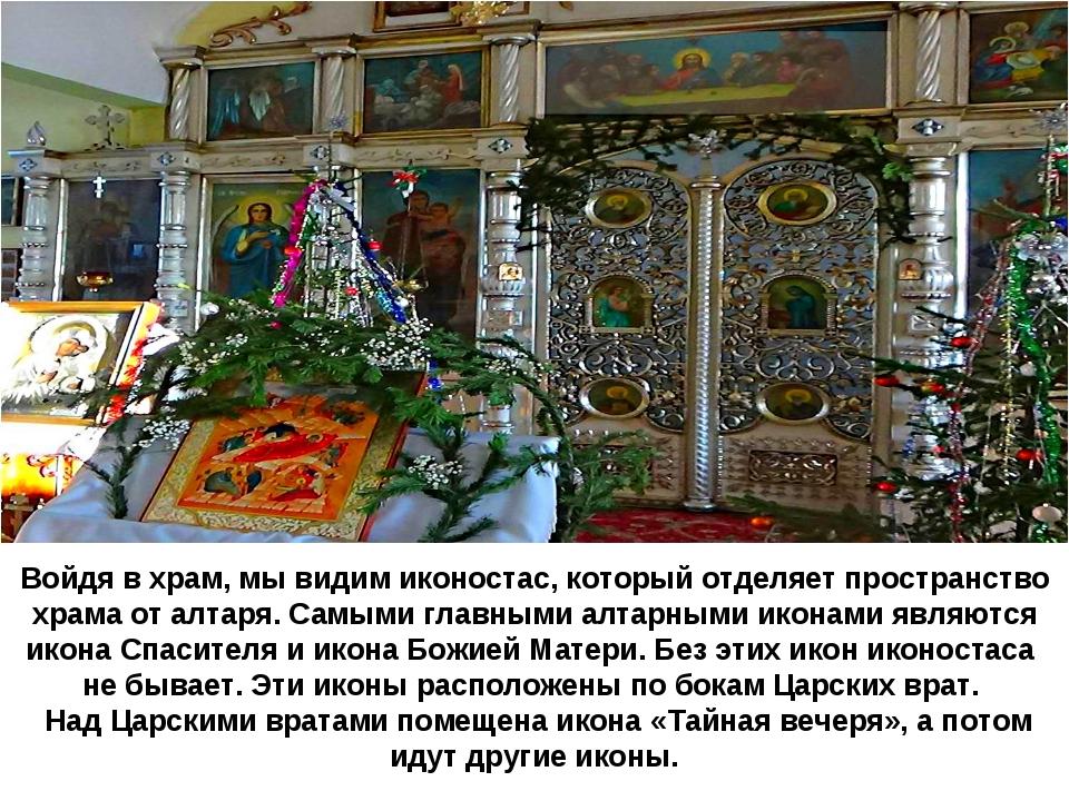 Войдя в храм, мы видим иконостас, который отделяет пространство храма от алт...