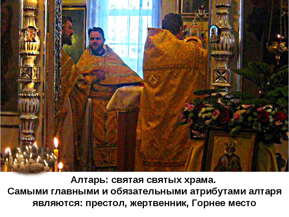 Алтарь: святая святых храма. Самыми главными и обязательными атрибутами алтар...