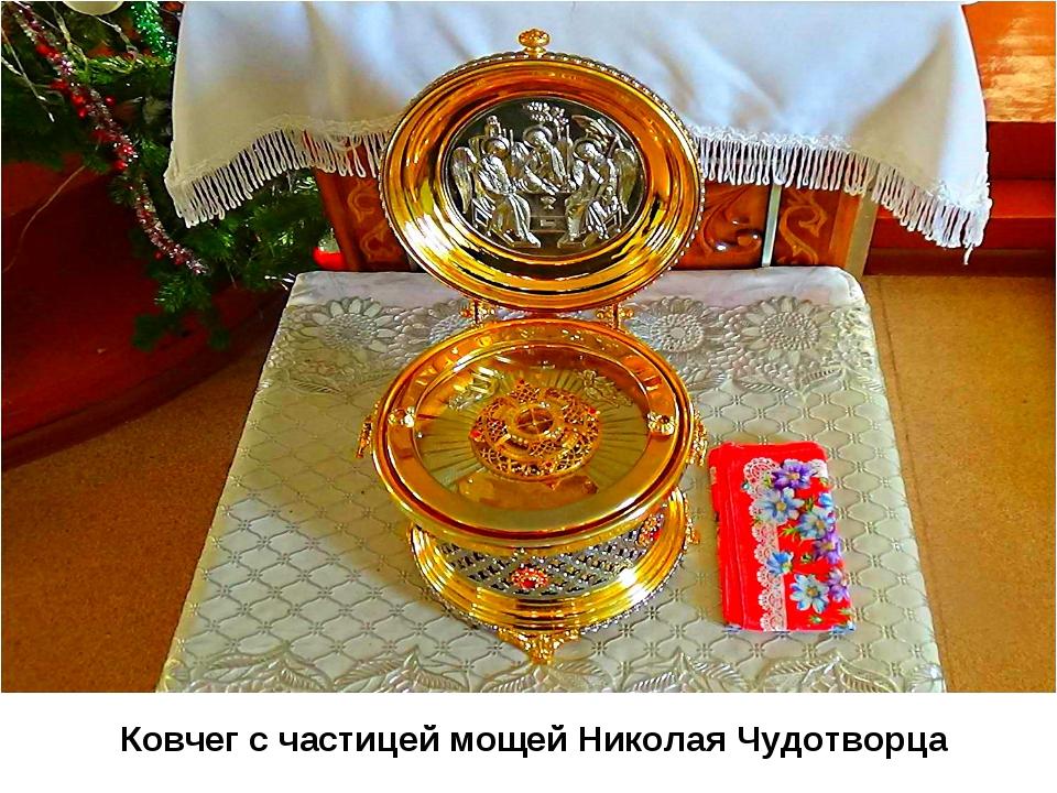 Ковчег с частицей мощей Николая Чудотворца
