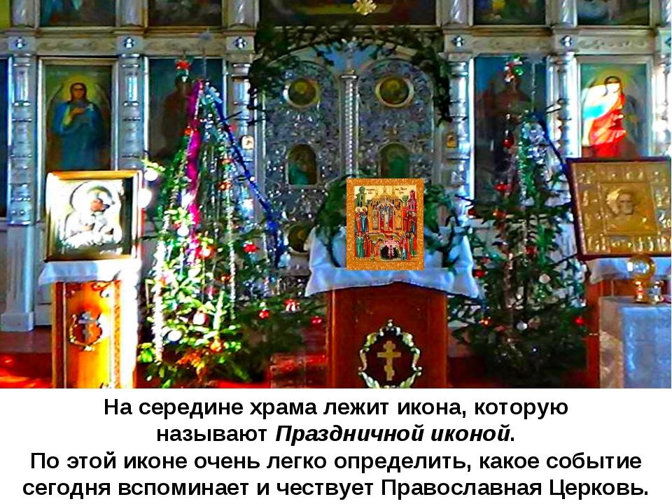 На середине храма лежит икона, которую называютПраздничной иконой. По этой и...