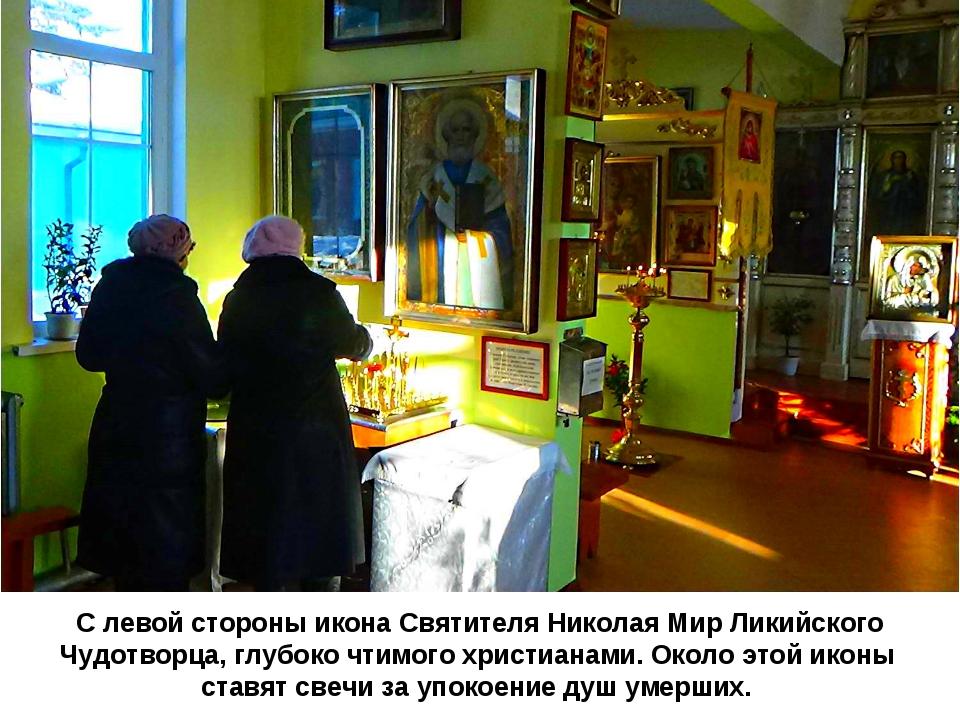 С левой стороны икона Святителя Николая Мир Ликийского Чудотворца, глубоко чт...