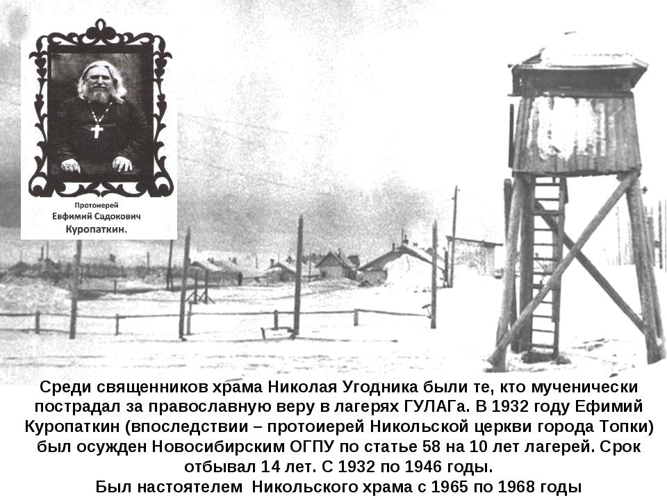 Среди священников храма Николая Угодника были те, кто мученически пострадал з...