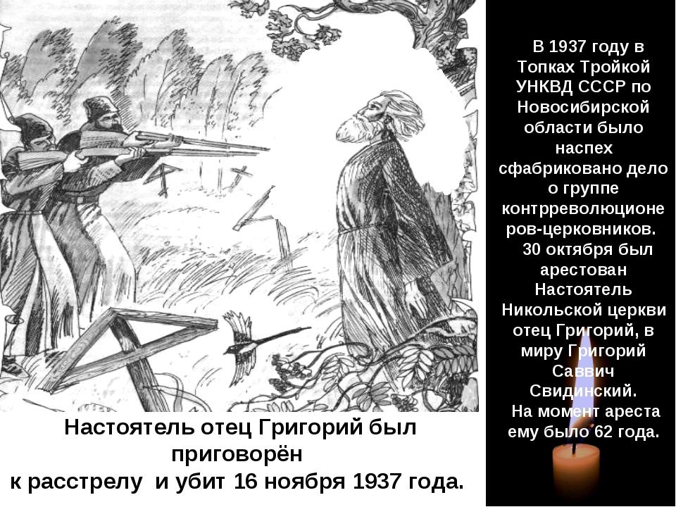 Настоятель отец Григорий был приговорён к расстрелу и убит 16 ноября 1937 год...