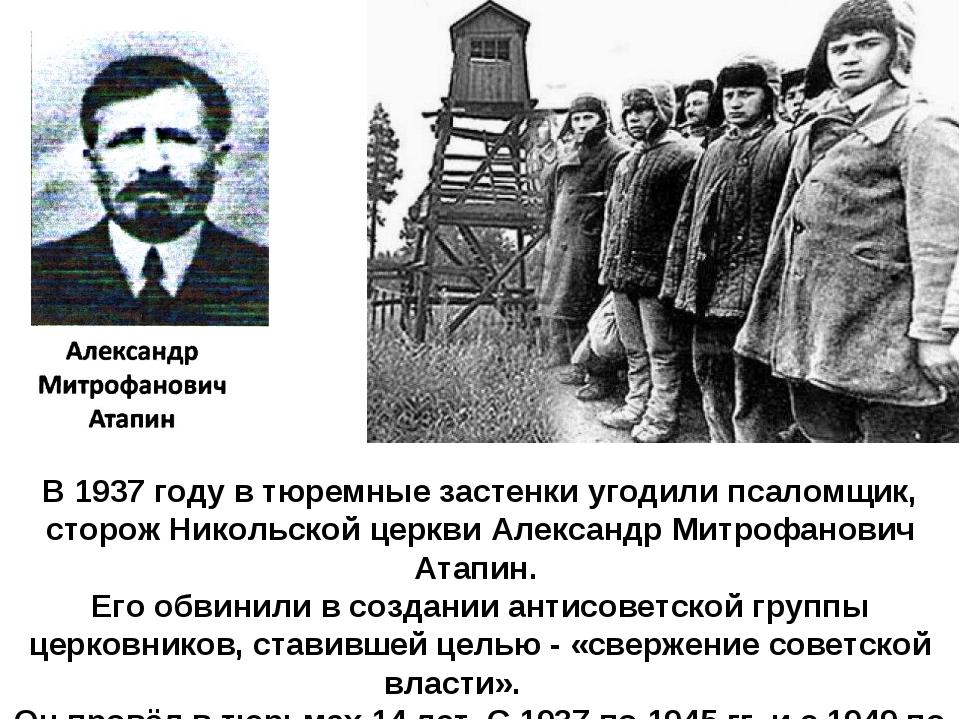 В 1937 году в тюремные застенки угодили псаломщик, сторож Никольской церкви...