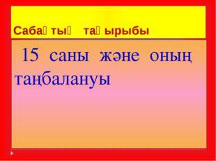 Жаңа санмен танысып тура және кері санау 15 1, 2, 3, 4, 5, 6, 7, 8, 9, 10, 1