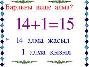 Он бес санының құрамы 15 15 15 15 / \ / \ / \ / \ / \ / \ / \ / \ 7 + 8 9 +
