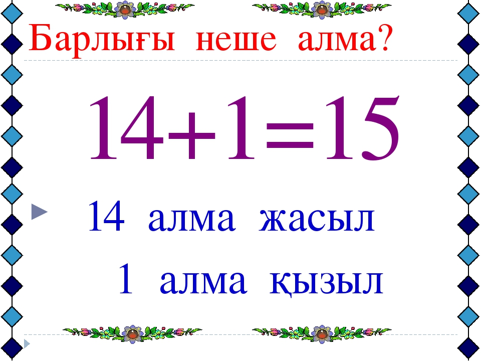 Он бес санының құрамы 15 15 15 15 / \ / \ / \ / \ / \ / \ / \ / \ 7 + 8 9 +...