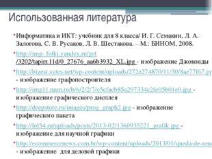 Использованная литература Информатика и ИКТ: учебник для 8 класса/ И. Г. Сема