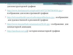 http://www.sapr.ru/Archive/SG/2006/11/22/03.gif - изображение для конструктор