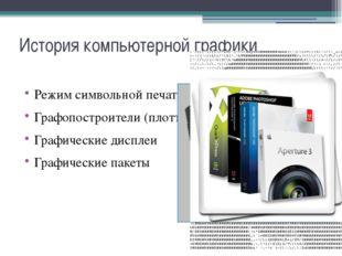 История компьютерной графики Режим символьной печати Графопостроители (плотте