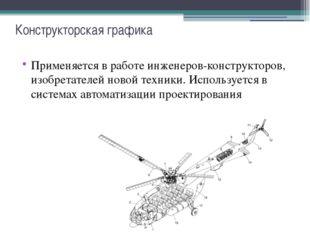 Конструкторская графика Применяется в работе инженеров-конструкторов, изобрет