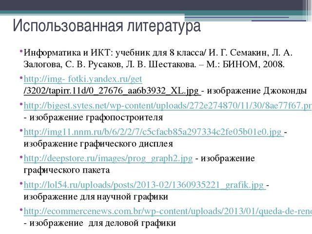 Использованная литература Информатика и ИКТ: учебник для 8 класса/ И. Г. Сема...