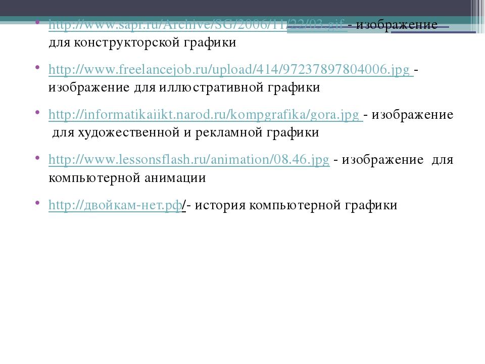 http://www.sapr.ru/Archive/SG/2006/11/22/03.gif - изображение для конструктор...