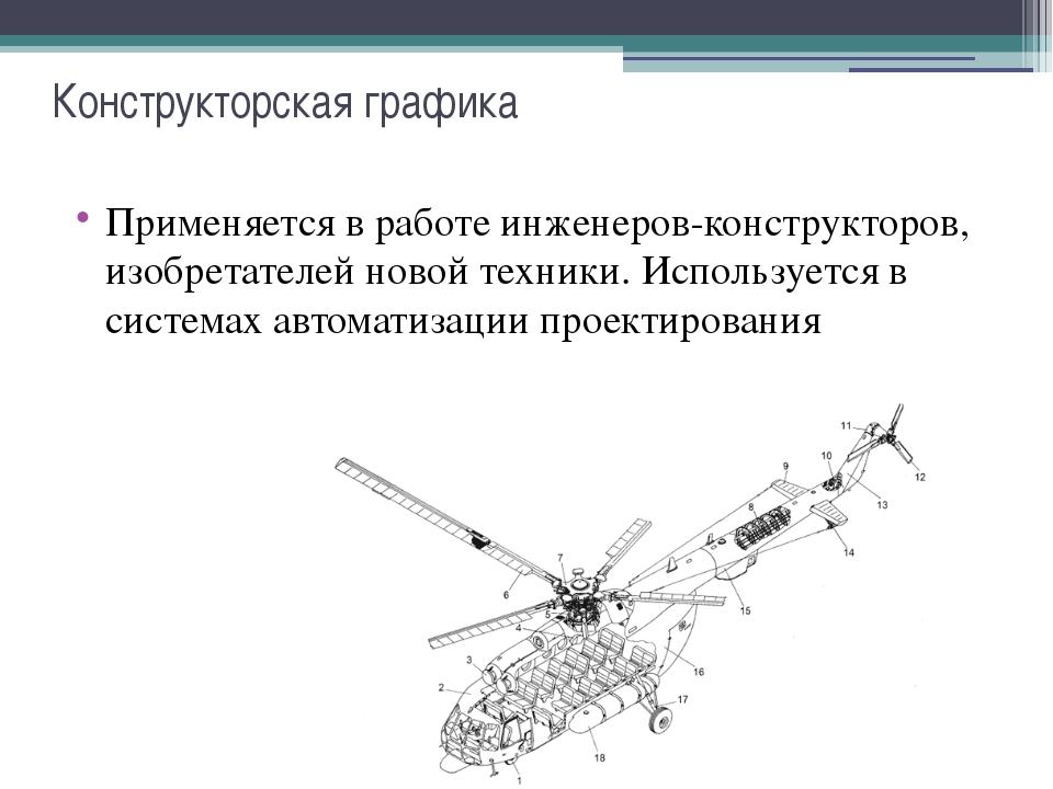 Конструкторская графика Применяется в работе инженеров-конструкторов, изобрет...