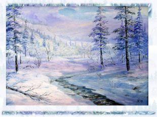 Раскрыла снежные объятья, Деревья все одела в платья. Стоит холодная погода